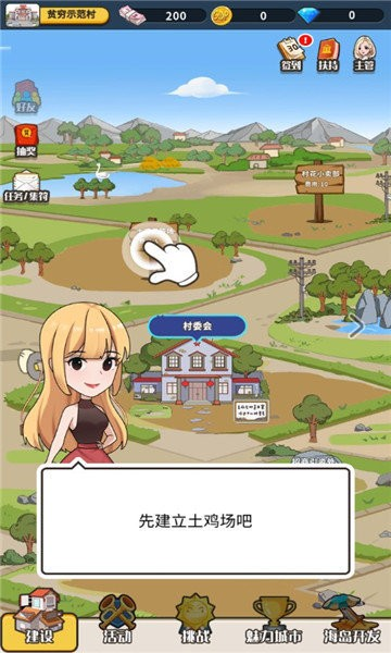 王大锤当村长手机版