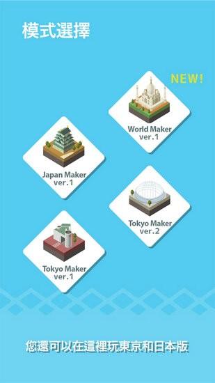 东京建筑游戏破解版