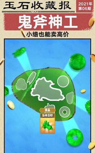 翡翠大师游戏下载破解版