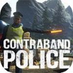 缉私警察模拟器