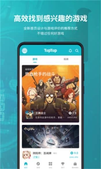 taptap官网下载