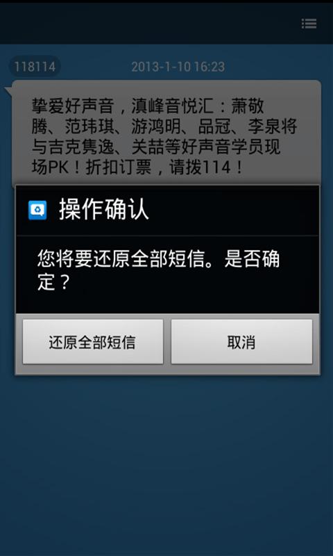 手机短信恢复软件免费版下载