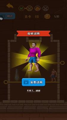 救救裤衩哥破解版下载