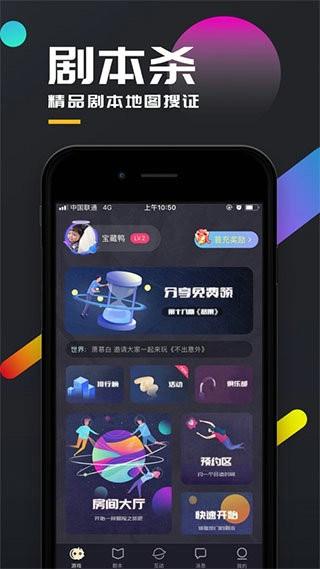百变大侦探app下载