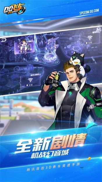 qq飞车云游戏下载免费版