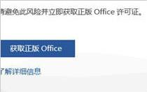 你的office许可证有问题怎么解决 你的office许可证有问题解决办法