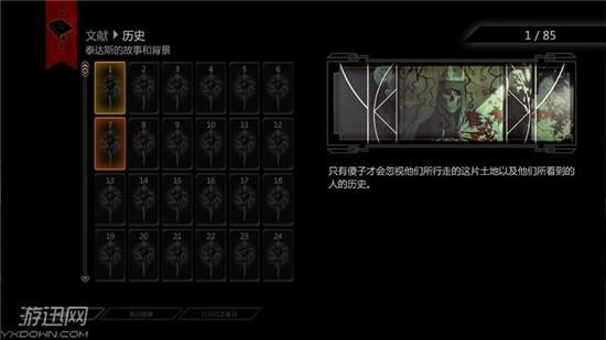 龙腾世纪3手游中文版下载