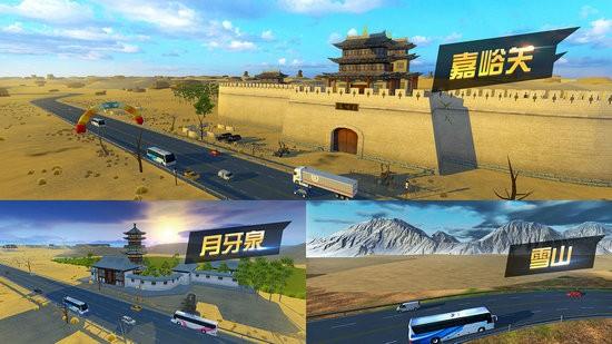 遨游中国卡车模拟器破解版无限金币