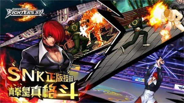 拳皇97破解版大蛇免费下载