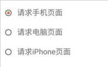 手机百度浏览器找不到ua 手机百度浏览器ua标识在哪里