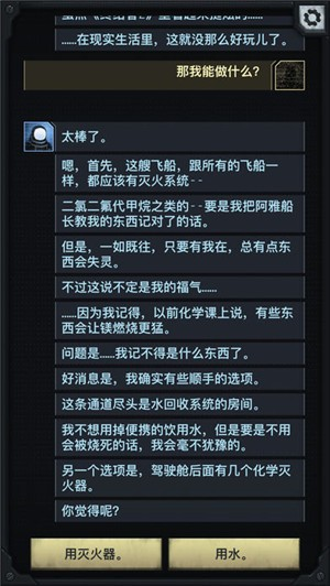 生命线涅槃汉化版下载