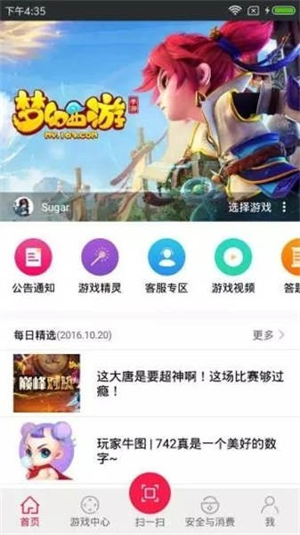 网易云游戏平台官网下载免费版