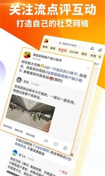 搜狐新闻官网下载安装