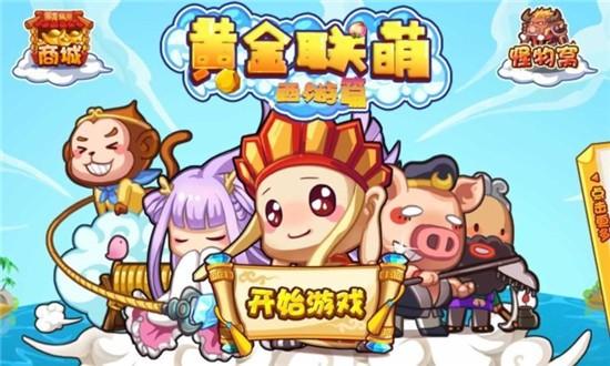 黄金联萌西游篇