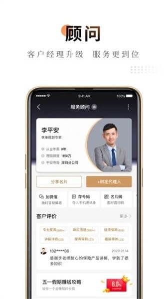 平安金管家app下载最新版本