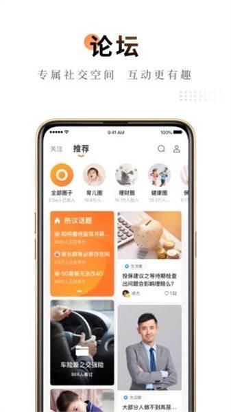 平安金管家app免费下载安装最新版