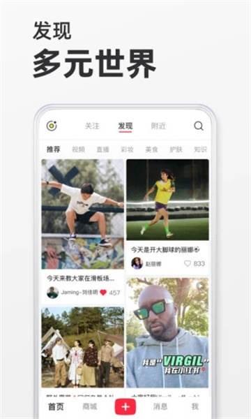 小红书app下载安装官方版