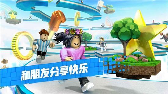 罗布乐思游戏下载中国版手机版