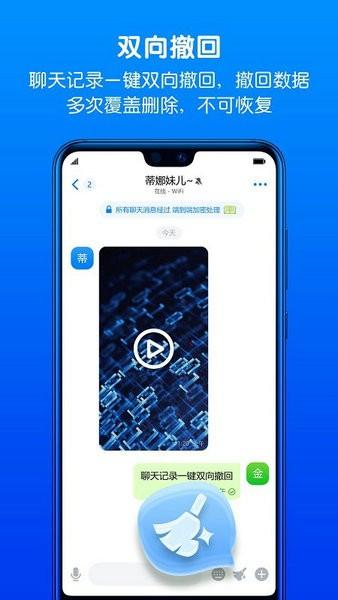 蝙蝠聊天app下载最新版本