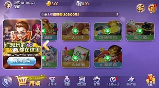 天宫棋牌2021官方网站