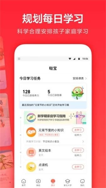 一起学app免费下载官方版