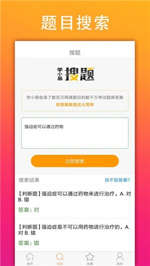 学小易app官方下载最新版