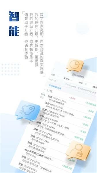 工商银行手机银行app下载官网版