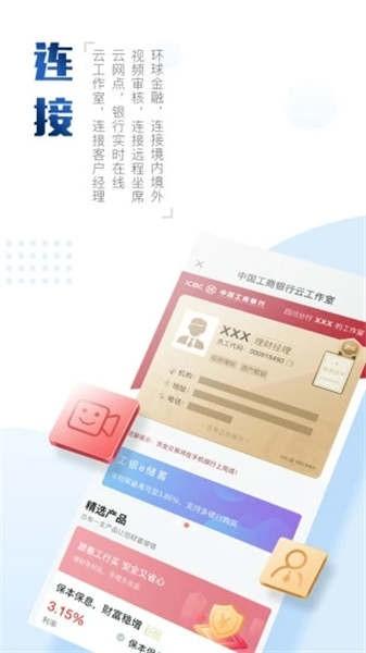 工商银行手机银行下载官方下载