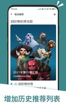 应用汇下载最新版2021