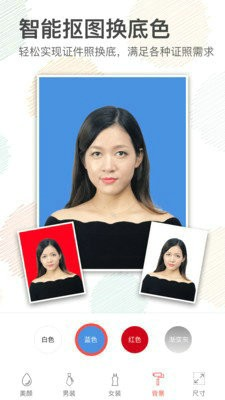 美颜证件照app下载安装