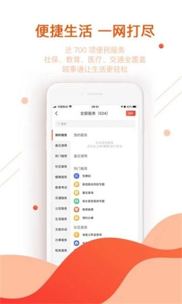 皖事通app下载官方最新版