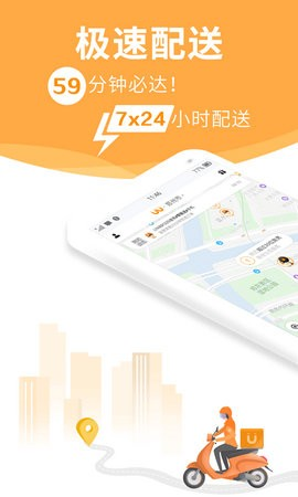 uu跑腿官网下载app