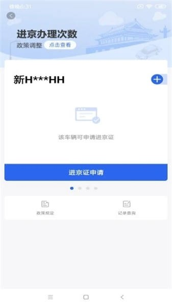 北京交警app官网下载