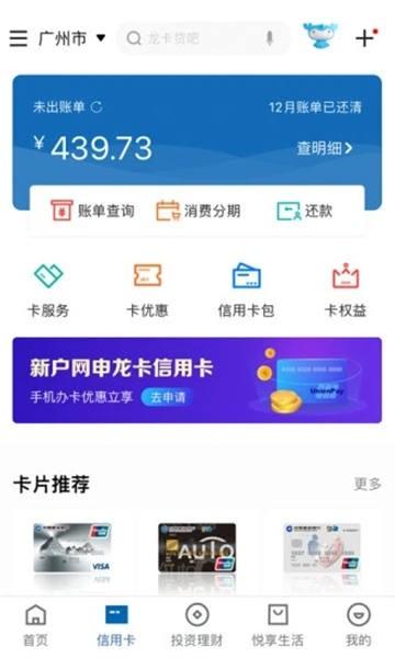 建设银行app下载手机银行