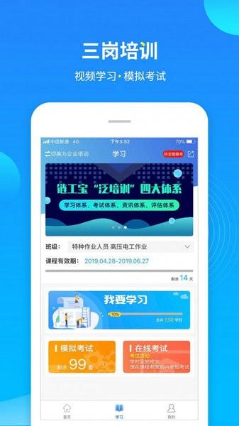 链工宝手机app官方下载