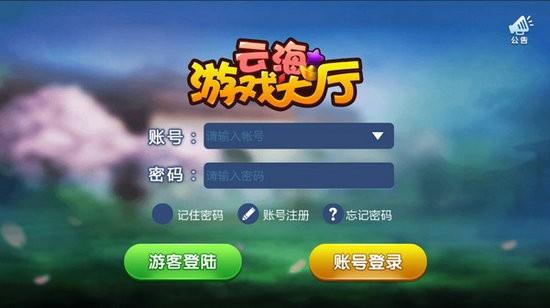 云海游戏大厅下载手机版