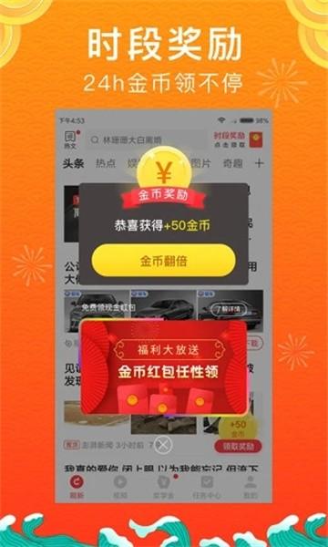 惠头条官网下载最新版