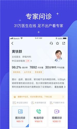 微医app官网下载安装