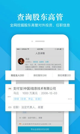 启信宝app下载安卓版