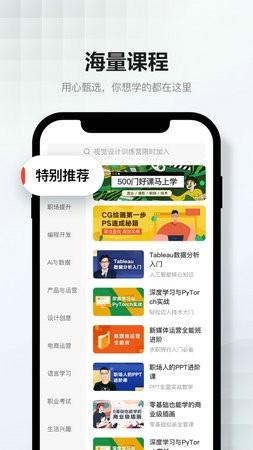 网易云课堂app下载安装