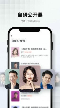 网易云课堂官网app下载手机版