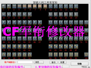 cf军衔修改器2020最新版
