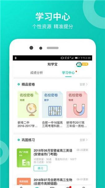 智学网家长版app下载安装官方版