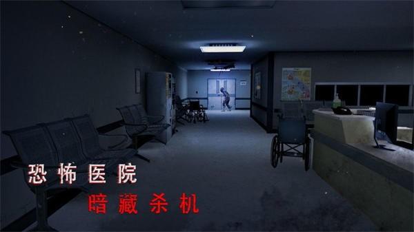 无尽噩梦2诡医院