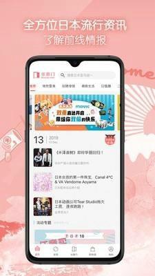 任意门日淘app官网版