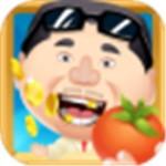 西红柿首富