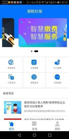 湘税社保app官方下载