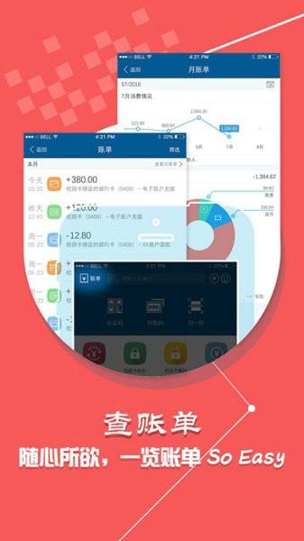 学付宝官方app下载最新版