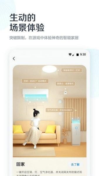 美的美居app官方下载安装