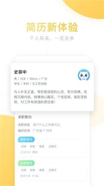 口袋兼职app官方下载